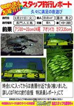 20160927-houfu-fujii.jpg