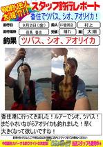 blog-20160902-toyooka-01.jpg