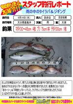 blog-20160914-houfu-tairaba.jpg