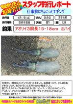 blog-20160917-houfu-egingu.jpg