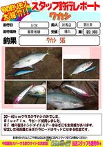 blog-20160929-tsushima-asahina.jpg