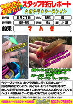 blog-choufu-20160827-watari.jpg