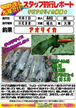 blog-choufu-20160901-watari.jpg