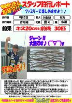 blog-choufu-20160907-matumaru.jpg