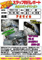blog-choufu-20160911-watari.jpg