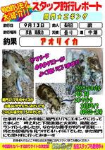 blog-choufu-20160913-watari.jpg