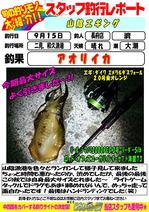 blog-choufu-20160915-watari.jpg