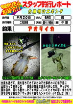 blog-choufu-20160920-watari.jpg