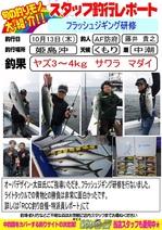 20161013-houfu-fujii.jpg