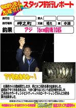 20161019あじ.jpg
