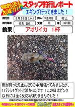 blog-20160928-toyooka-01.jpg