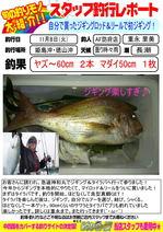 blog-20161108-houfu-yazutai.jpg