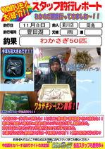 blog-20161108-kikugawa-okajima.jpg