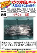 blog-20161210-toyooka-01.jpg