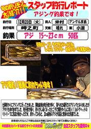 blog-20161220-hikoshima-aji.jpg