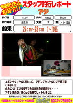 blog-20161222-tusima-asahina.jpg