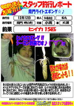 blog-choufu-20161212matumaru.jpgのサムネイル画像のサムネイル画像