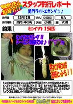http://www.e-angle.co.jp/shop/blog/assets_c/2016/12/blog-choufu-20161212matumaru-thumb-150x212-25198-thumb-150x212-25199.jpg