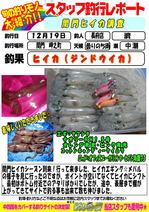blog-choufu-20161219-watari.jpg