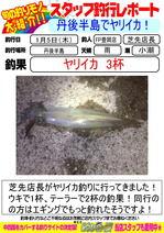 blog-20170105-toyooka-01.jpg