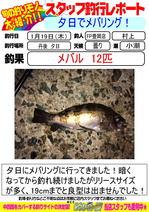 blog-20170119-toyooka-01.jpg