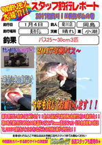 blog-okajima-20170104-okajima.jpg