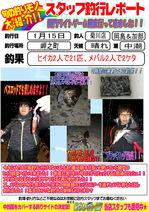 blog-okyakusama-20170115-okajima.jpg