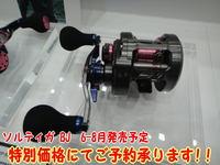 ダイワ ソルティガ BJ.jpg