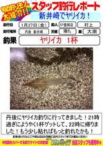 blog-20170127-toyooka-01.jpg