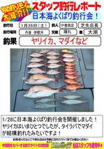 blog-20170128-toyooka-01.jpg