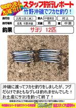 blog-20170201-toyooka-01.jpg