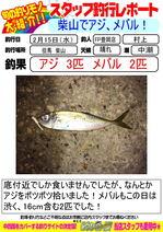 blog-20170215-toyooka-01.jpg