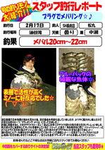 blog-choufu-20170217.jpg