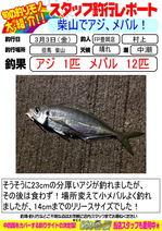 blog-20170303-toyooka-01.jpg