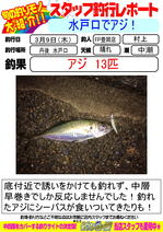 blog-20170309-toyooka-01.jpg