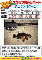 blog-20170318-toyooka-01.jpg