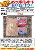 blog-201704017-toyooka-01.jpg