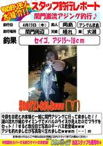 blog-20170413-hikoshima-aji.jpg
