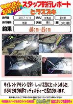 blog-20170413-tsushima-asahina.jpg