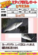 blog-20170419-tsushima-asahina.jpg