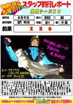 blog-choufu-20170409-watari.jpg