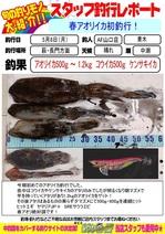20170508 yamaguchi aoki.jpg
