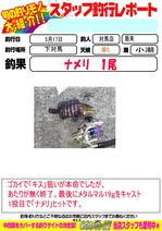 20170517iizuka.jpg