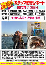 blog-20170428-hikoshima-kasago.jpg