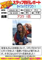 blog-20170508-toyooka-01.jpg