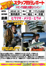 blog-20174016-hikoshima-jiramaru.jpg