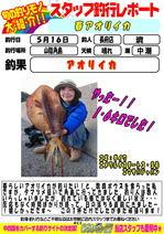 blog-choufu-20170516-watari.jpg