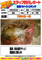 image.jpg石松アオリ.jpg