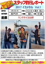 20170615-yamaguchi-fujii.jpg