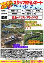 blog-choufu-20170517matumaru.jpg